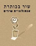 אנתולוגיית – 'שיר בכותרת'   בעריכת: יאיר בן־חיים – חדרים הוצאה לאור - 2008
