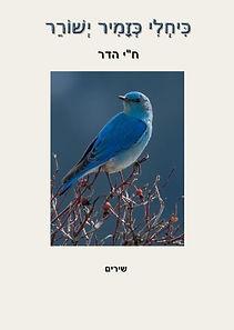 עטיפת הספר –'כִּיחְלִי כְּזָמִיר יְשׁוֹרר' |  הוצאת חדרים – בעריכת: יאיר בן־חיים