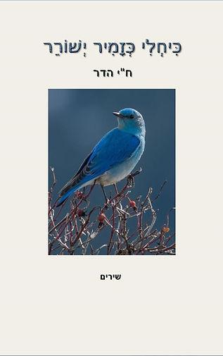 עטיפת הספר -'כִּיחְלִי כְּזָמִיר יְשׁוֹר