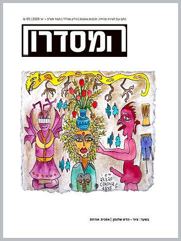 גיליון 11 של כתב-העת המסדרון – יוני 2020