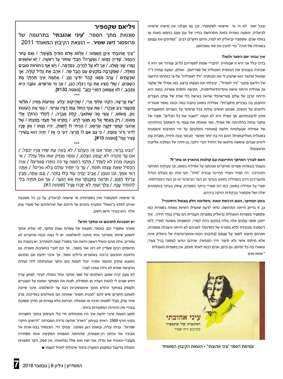 ראיון אישי עפ פרופסור זיוה שמיר עמוד 7 ג