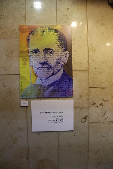 תערוכת 'עוּרִי שְׂפַת עֵבֶר' – אליעזר בן יהודה – ירון לונדון