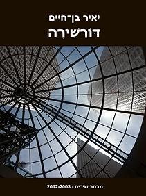 ספר השירה 'דּוֹרֵשִׁירָה'- יאיר בן־חיים