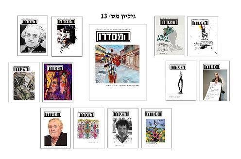 13 גיליונות כתב-העת 'המסדרון' - הוצאת 'ח