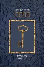 מפתח – אורה עשהאל –ספר שיריה | חדרים-בית הוצאה לאור 2018
