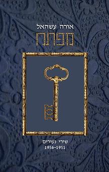 מפתח - אורה עשהאל - ספר שירה  | חדרים-בית הוצאה לאור