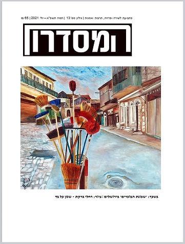 שער גיליון מס' 13 של כתב-העת 'המסדרון' ציור: רחלי ברקת – הוצאת 'חדרים' יולי 2021 בעריכת המשורר: יאיר בן־חיים