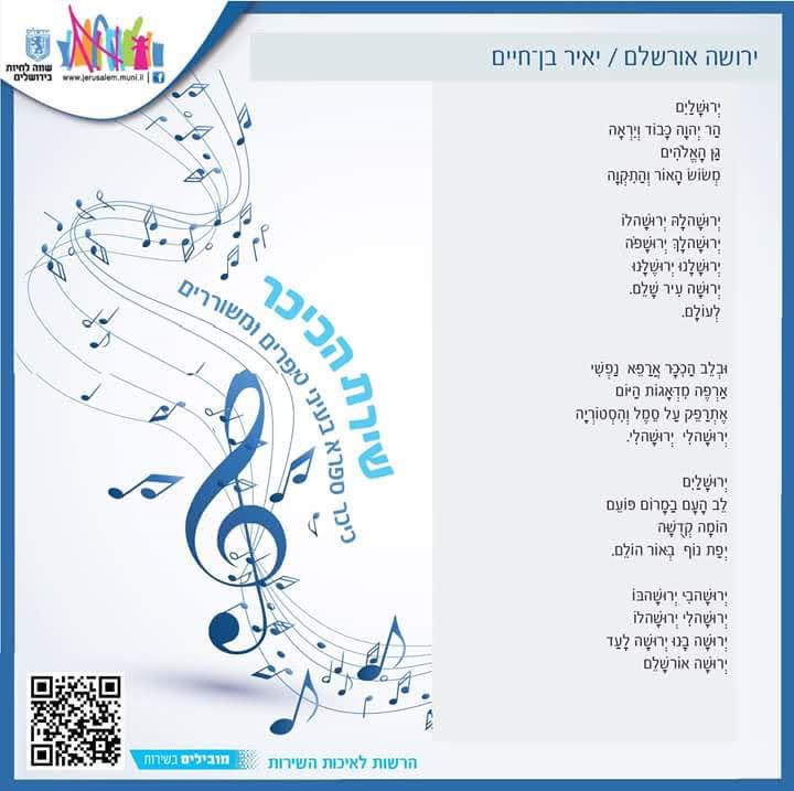 ירושלה אורשלם - יאיר בן־חיים - שירה בכיכר - - משוררים לך ירושלים