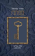 מפתח - אורה עשהאל - ספר שירים (1951-1956) | חדרים-בית הוצאה לאור