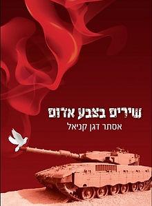 שרים בצבע אדום – אסתר דגן-קניאל - פרויקט 'ספרא טבא' | הוצאת חדרים
