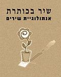 אנתולוגיית שיר בכותרת - חדרים הוצאה לאור בעריכת המשורר ועורך השירה - יאיר בן־חיים