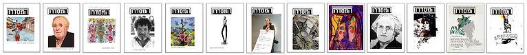 13 גיליונות כתב-העת 'המסדרון' - הוצאת 'חדרים' - בעריכת יאיר בן־חיים