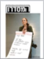כתב-העת המסדרון גיליון מס' 7 מאי 2018