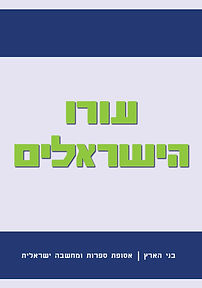 אנתולוגיית 'עורו הישראלים' | שירה, מסה וסיפורת- הוצאת חדרים