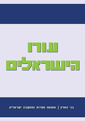 Image result for עורו הישראלים