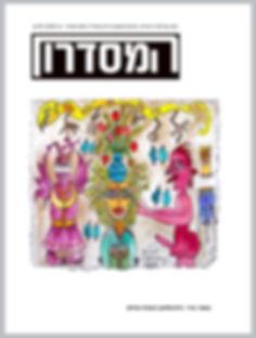 שער גיליון מס' 11 של כתב-העת המסדרון – יוני 2020 – ציור השער: האמנית: הדס שלגמן