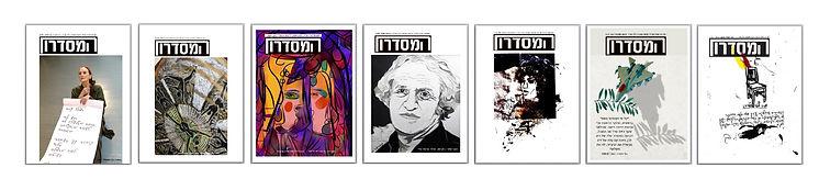 7 גיליונות כתב-העת 'המסדרון' - מאי 1018
