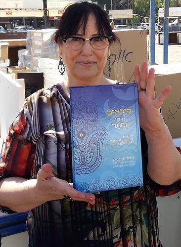 אסתר דגן-קניאל - עם ספרה – 'קוראים אותי אסתר' – 'חדרים-בית הוצאה לאור'
