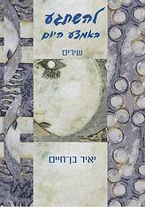 עטיפת הספר – להשתגע באמצע היום - ספר שירים - המשורר: יאיר בן־חיים   חדרים-בית הוצאה לאור
