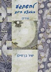עטיפת הספר – להשתגע באמצע היום - ספר שירים - המשורר: יאיר בן־חיים | חדרים-בית הוצאה לאור