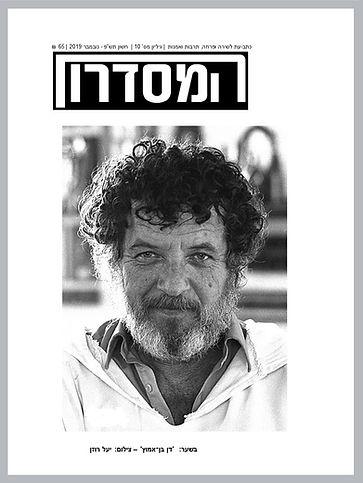 גיליון  10  של כתב-העת 'המסדרון' – נובמבר 2019