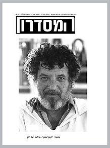 שער גיליון 10 של כתב-העת המסדרון – בשער דן בן־אמוץ – צילום: יעל רוזן