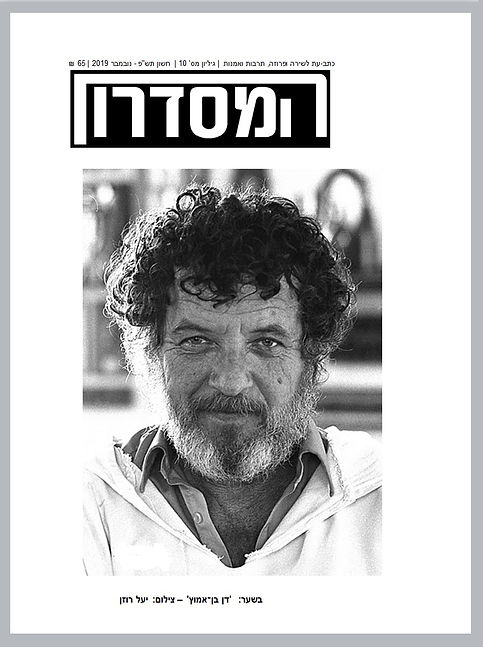 שער גיליון 10 של כתב-העת 'המסדרון – בשער: דן בן־אמוץ – צילום: יעל רוזן