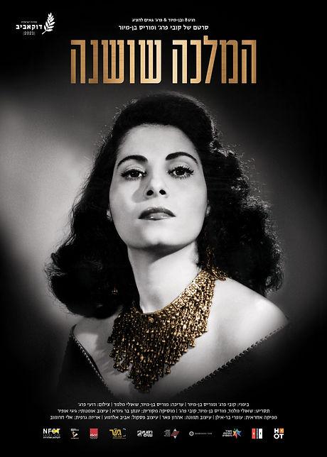 פלקט הסרט - המלכה שושנה סרטם של קובי פרג' ומוריס בן־מיור