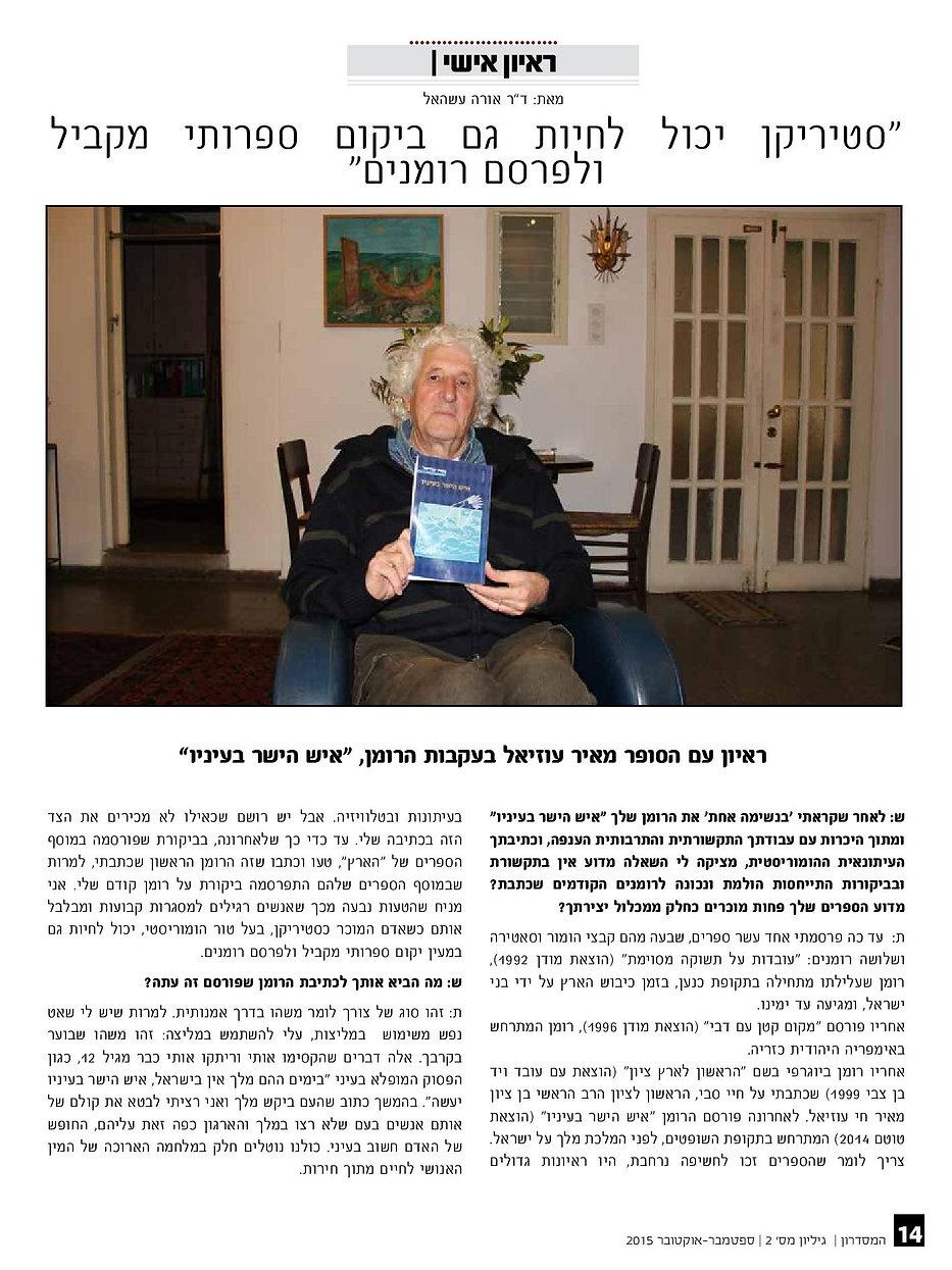 ראיון עם הסופר מאיר עוזיאל בעקבות הרומן 'איש הישר בעיניו' צילום: יאיר בן־חיים