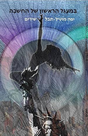 בַּמַּעְגָּל הָרִאשׁוֹן שֶׁל הַחֲשֵׁכָה-יפה מוטיל-תבל - שירים | שירתא – הוצאת חדרים – בעריכת: יאיר בן־חיים