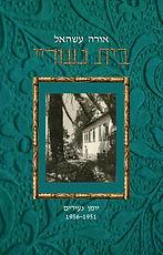 בית נעוריי - אורה עשהאל – יומן נעורים (1951-1956) | חדרים-בית הוצאה לאור