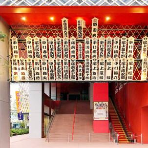 歌舞伎 招き上げ看板