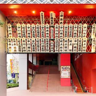 歌舞伎 まねき上げ看板