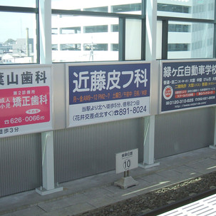 駅構内 交通広告