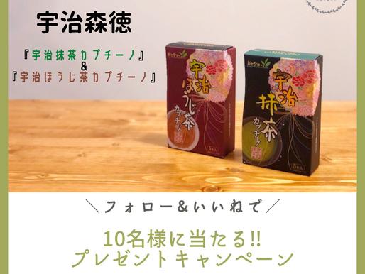 \宇治森徳の『宇治抹茶カプチーノ』&『宇治ほうじ茶カプチーノ』が当たるキャンペーン🎁/
