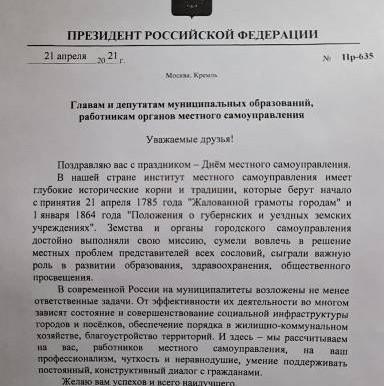 Президент Российской Федерации поздравил муниципалов с Днем местного самоуправления!