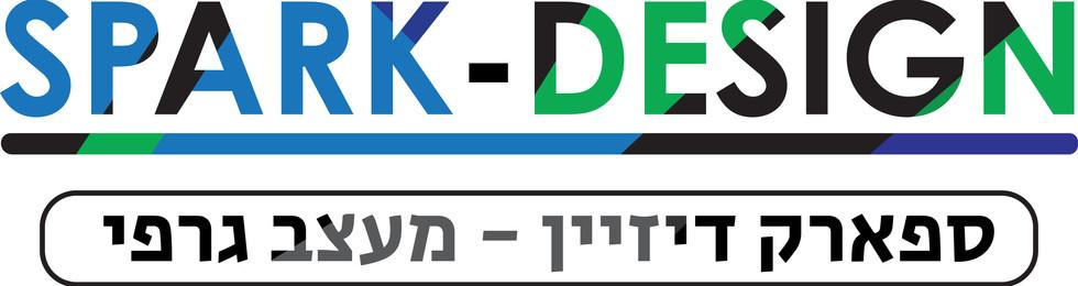 לוגו ספארק דיזיין עדכני