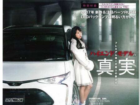 1/16販売 スタイルワゴン2月号SPICE★LOVE雑誌掲載!!!