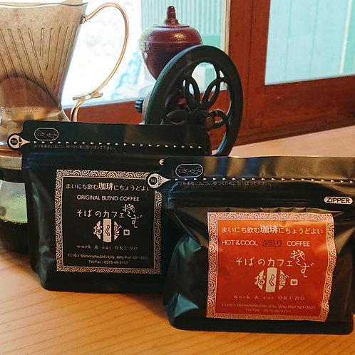 スペシャリティコーヒー豆 オリジナルブレンド200g×完熟深煎りブレンド200gセット