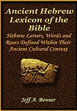 Hebrew Lexicon.png