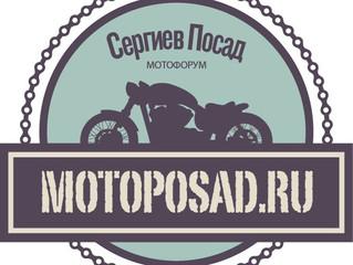 Открытие сезона Мотопосад.ру