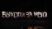 НОВИНКА! Огненные надписи.