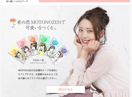 中国の化粧品会社様【ブランディング】homepage/casting/logo/catalog