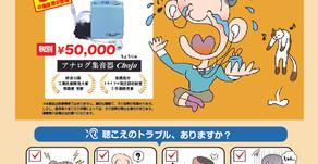 イラストを使った広告制作事例【チラシ制作】