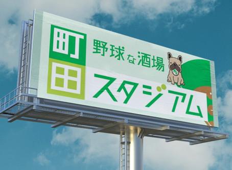 飲食店さま【看板デザイン】billboard