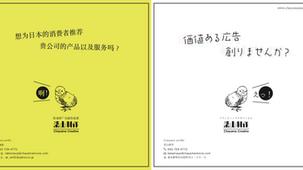 自社広告【カタログ制作】catalog