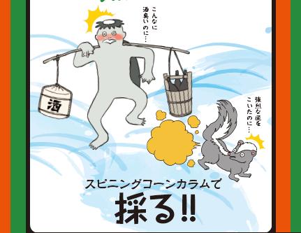 香料会社様【ポスター制作】poster