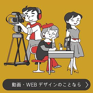 動画 制作 町田 横浜 デザイン