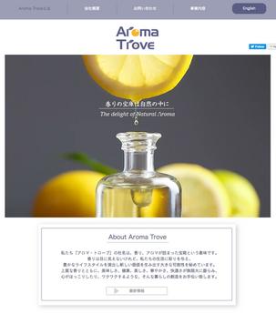 香料会社様【ホームページ制作】homepage