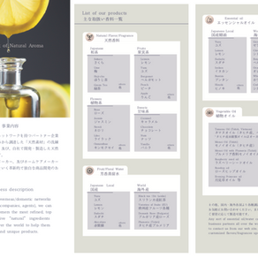 香料会社様【カタログ制作】catalog
